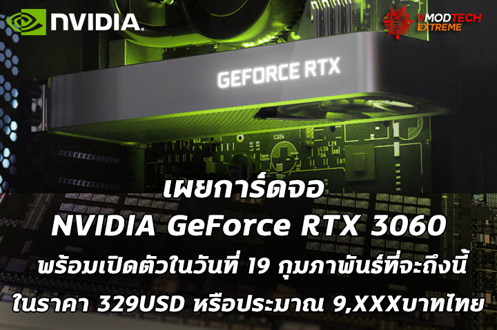 nvidia geforce rtx 3060 reviews on february 19th เผยการ์ดจอ NVIDIA GeForce RTX 3060 พร้อมเปิดตัวในวันที่ 19 กุมภาพันธ์ที่จะถึงนี้
