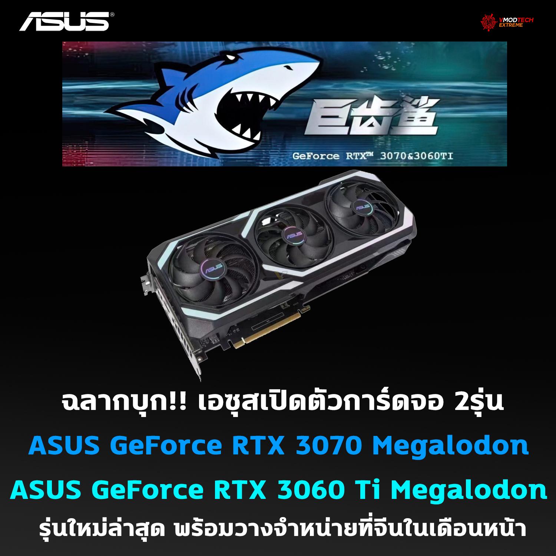 asus geforce rtx 3070 geforce rtx 3060 ti megalodon ฉลากบุก!! เอซุสเปิดตัวการ์ดจอ ASUS GeForce RTX 3070 และ GeForce RTX 3060 Ti Megalodon รุ่นใหม่ล่าสุด