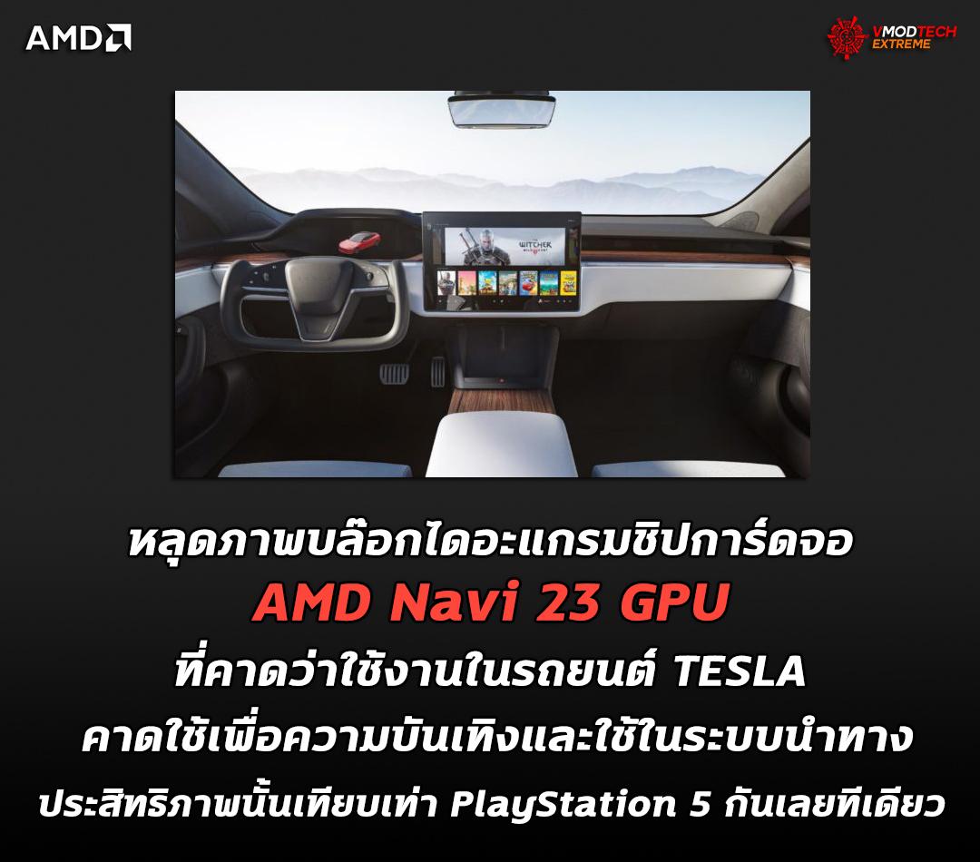amd navi 23 gpu tesla หลุดภาพบล๊อกไดอะแกรมชิปการ์ดจอ AMD Navi 23 GPU ที่คาดว่าใช้งานในรถยนต์ TESLA คาดเพื่อความบันเทิงและใช้ในระบบนำทาง
