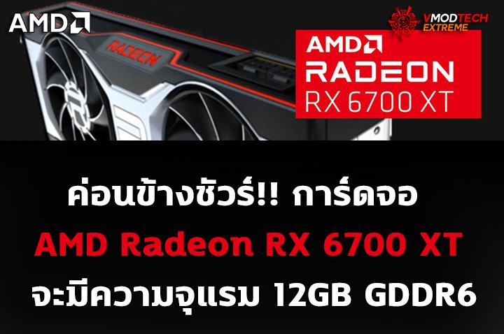 amd radeon rx 6700 xt 12gb ecc ค่อนข้างชัวร์!! การ์ดจอ AMD Radeon RX 6700 XT จะมีความจุแรม 12GB GDDR6