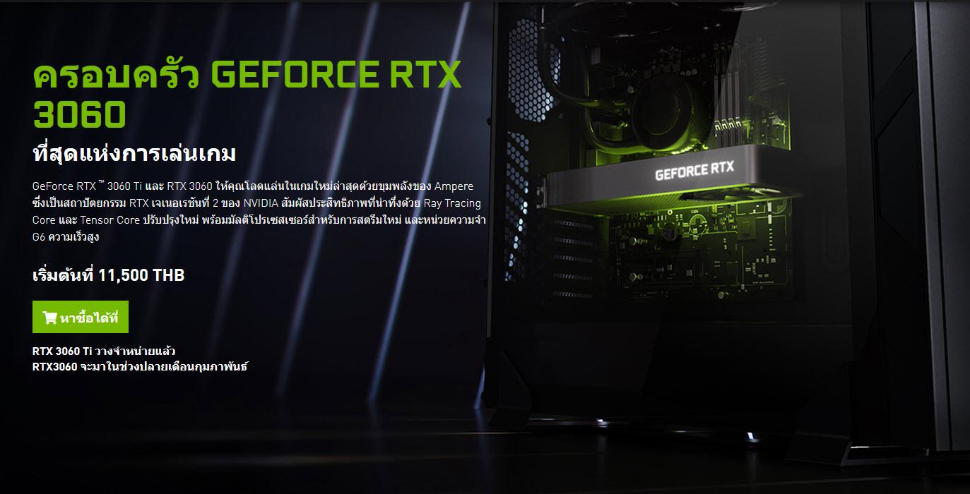 2021 02 10 13 36 00 พบข้อมูลการ์ดจอ NVIDIA GeForce RTX 3060 วางขายในปากีสถานแล้วในราคา 750 USD หรือประมาณ 22,500บาทไทยจากตัวแทนจำหน่ายอย่างเป็นทางการ