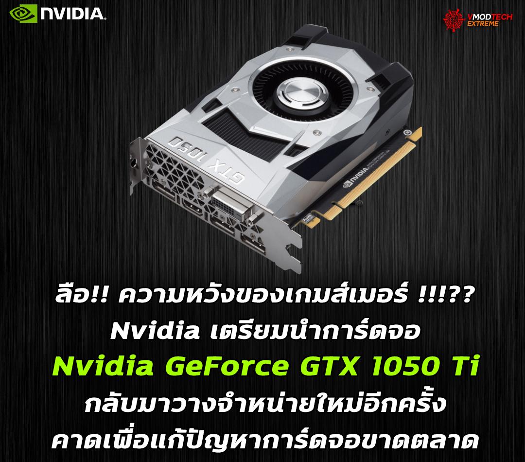 nvidia geforce gtx 1050 ti resupplying ลือ!! ความหวังของเกมส์เมอร์ Nvidia เตรียมนำ Nvidia GeForce GTX 1050 Ti กลับมาขายใหม่อีกครั้ง
