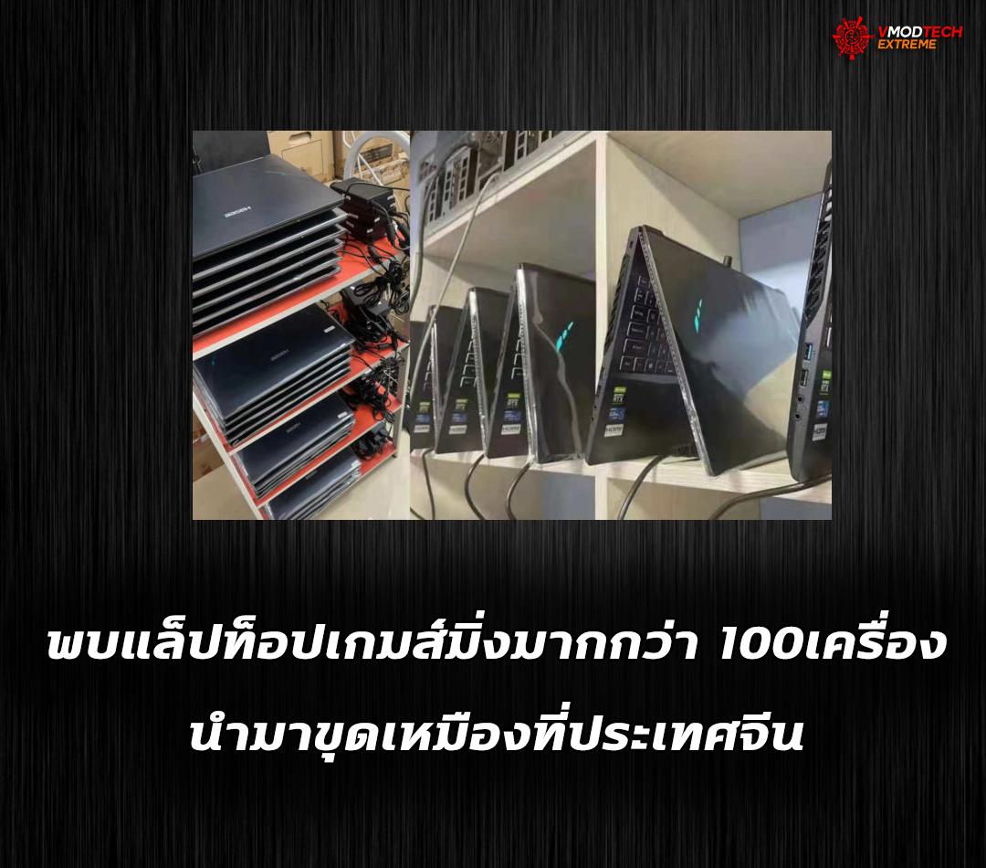 nvidia geforce rtx 30 gaming laptops spotted mining farm พบแล็ปท็อปเกมส์มิ่งมากกว่า 100เครื่องนำมาขุดเหมืองที่ประเทศจีน