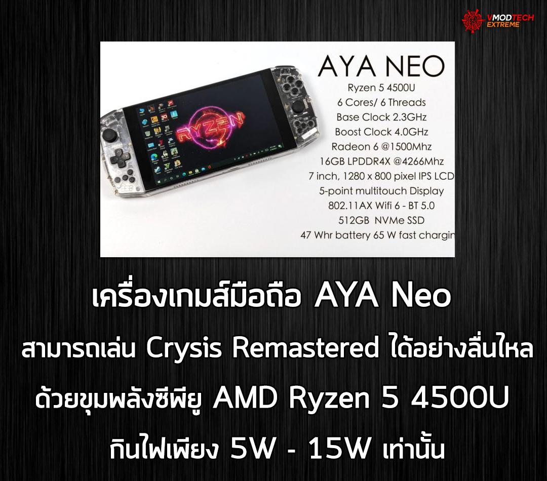 เครื่องเกมส์มือถือ AYA Neo สามารถเล่น Crysis Remastered ได้อย่างลื่นไหลด้วยพลังซีพียู AMD Ryzen 5 4500U กินไฟเพียง 5W - 15W เท่านั้น