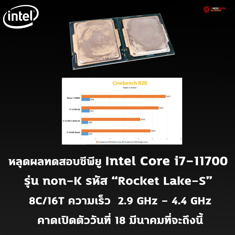 """หลุดผลทดสอบซีพียู Intel Core i7-11700 รุ่น non-K รหัส """"Rocket Lake-S"""" อย่างไม่เป็นทางการ"""