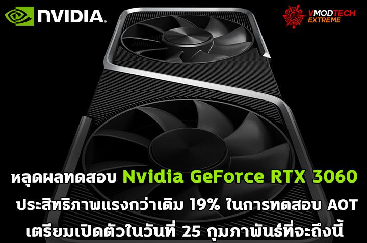 หลุดผลทดสอบ Nvidia GeForce RTX 3060 ประสิทธิภาพแรงกว่าเดิม 19% ในการทดสอบ AOT