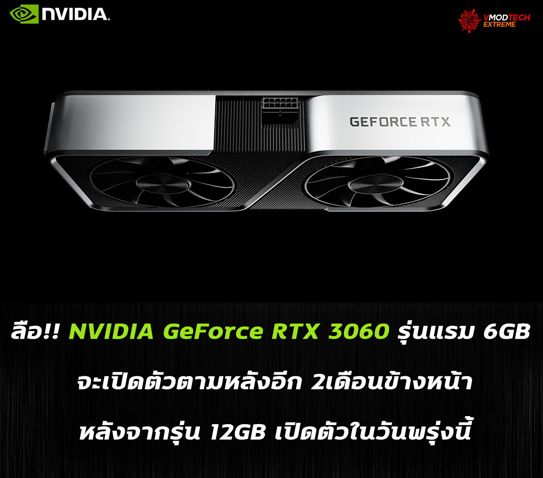 nvidia geforce rtx 3060 reappears after 2 months ลือ!! NVIDIA GeForce RTX 3060 รุ่นแรม 6GB จะเปิดตัวตามหลังอีก 2เดือนข้างหน้าหลังจากรุ่น 12GB เปิดตัวในวันพรุ่งนี้