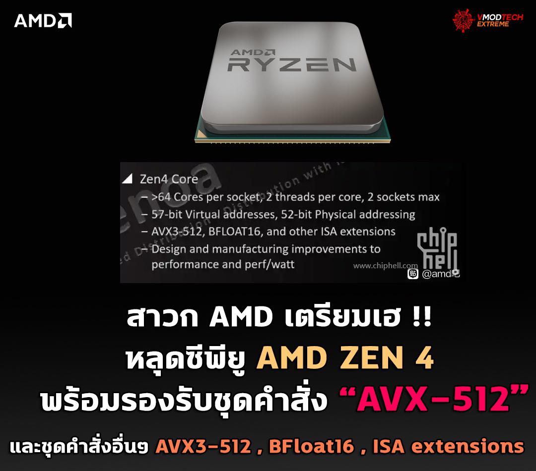 สาวก AMD ยิ้มรอ !! หลุดพบข้อมูลซีพียู AMD ZEN 4 พร้อมรองรับชุดคำสั่ง AVX-512