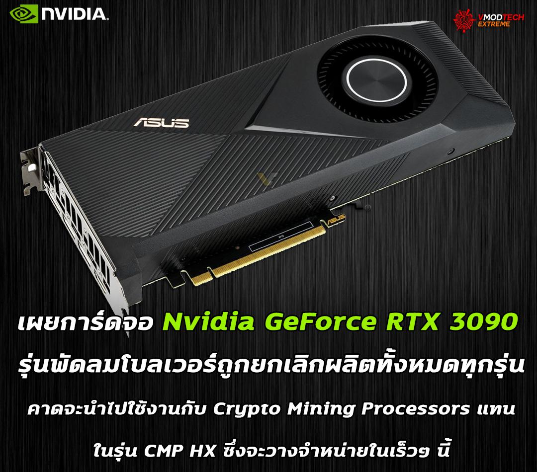 เผยการ์ดจอ Nvidia GeForce RTX 3090 รุ่นพัดลมโบลเวอร์ถูกยกเลิกผลิตทั้งหมดทุกรุ่น