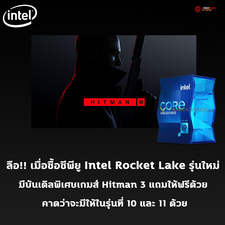 ลือ!! คาดว่าเมื่อซื้อซีพียู Intel Rocket Lake รุ่นใหม่จะมีบันเดิลพิเศษเกมส์ Hitman 3 แถมให้ฟรีด้วย