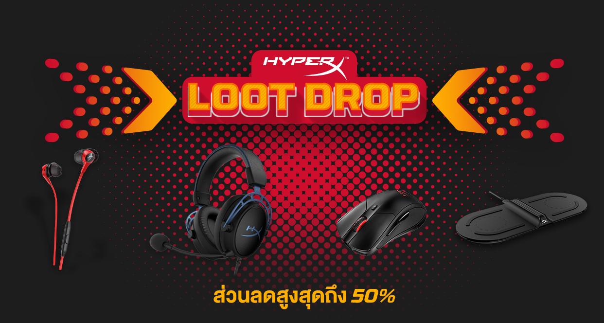 hyperx loot drop banner HyperX จัดโปรโมชันพิเศษเพื่อลูกค้าคนพิเศษกับแคมเปญ HyperX Loot Drop พบผลิตภัณฑ์เพื่อคอเกมตัวจริงในราคาสุดโดนใจ เพื่อช่วยยกระดับประสบการณ์การเล่นเกมขึ้นไปอีกขั้น