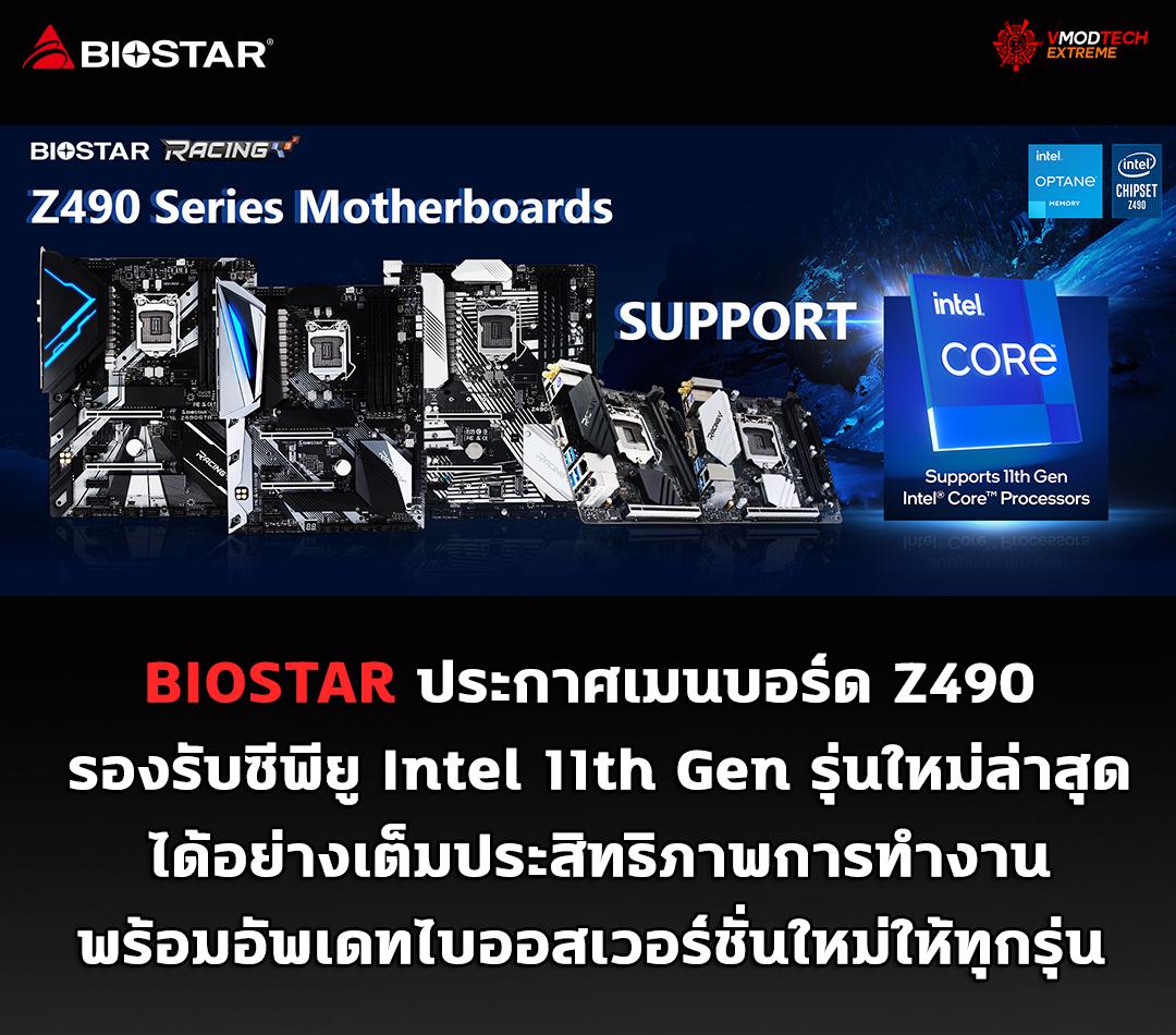 biostar z490 bios updates BIOSTAR ประกาศเมนบอร์ด Z490 สามารถรองรับการใช้งานซีพียู Intel 11th Gen รุ่นใหม่ล่าสุดได้อย่างเต็มประสิทธิภาพการทำงาน