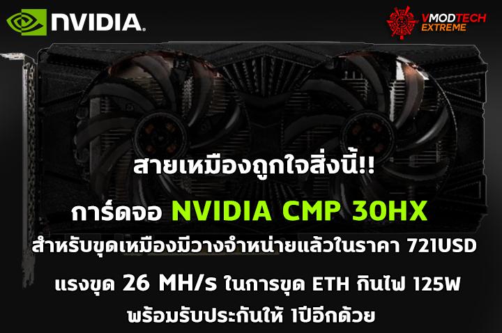 nvidia cmp 30hx การ์ดจอ NVIDIA CMP 30HX สำหรับขุดเหมืองมีวางจำหน่ายแล้วในราคา 721USD แรงขุด 26 MH/s ในการขุด ETH กินไฟ 125W