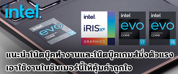 intel-evo-laptop-work-gaming-11th-gen1