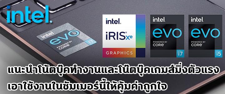 intel-evo-laptop-work-gaming-11th-gen2