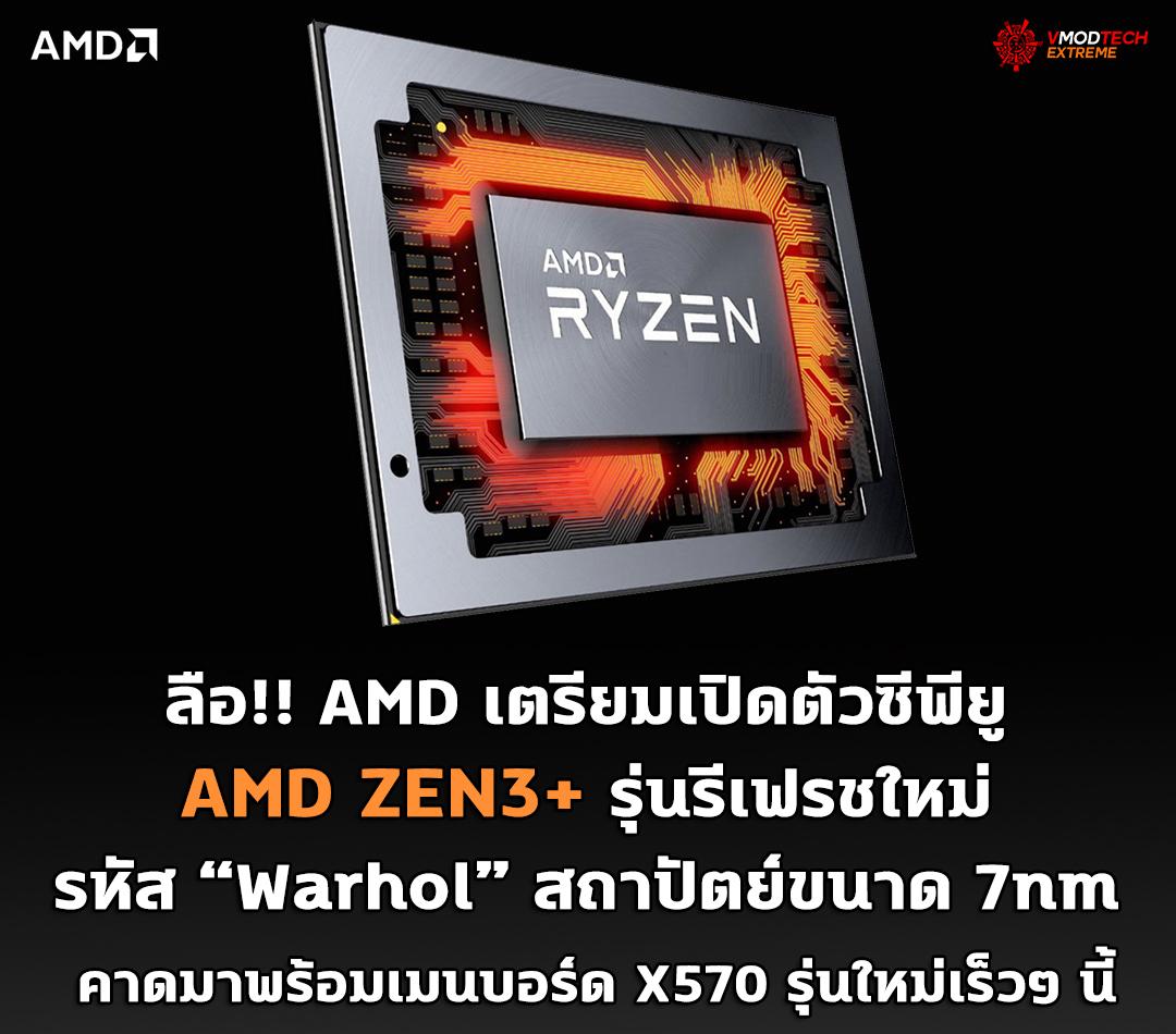 ลือ!! ผู้ผลิตเมนบอร์ดทยอยเปิดตัวเมนบอร์ด X570 รุ่นใหม่ คาดเตรียมรับการเปิดตัวซีพียู AMD ZEN3+ รุ่นรีเฟรชใหม่ล่าสุดที่กำลังจะเปิดตัวเร็วๆ นี้
