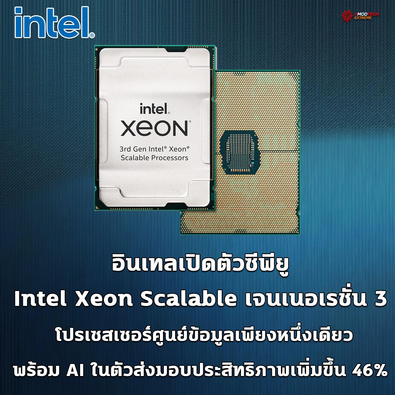 อินเทลเปิดตัวซีพียู Intel Xeon Scalable เจนเนอเรชั่น 3 โปรเซสเซอร์ศูนย์ข้อมูลเพียงหนึ่งเดียวพร้อม AI ในตัวส่งมอบประสิทธิภาพเพิ่มขึ้น 46%