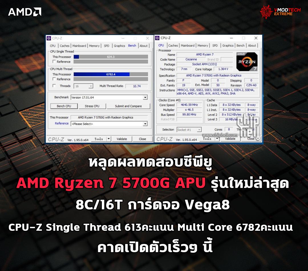 หลุดผลทดสอบซีพียู AMD Ryzen 7 5700G รุ่นใหม่ล่าสุดที่ยังไม่เปิดตัวอย่างเป็นทางการ