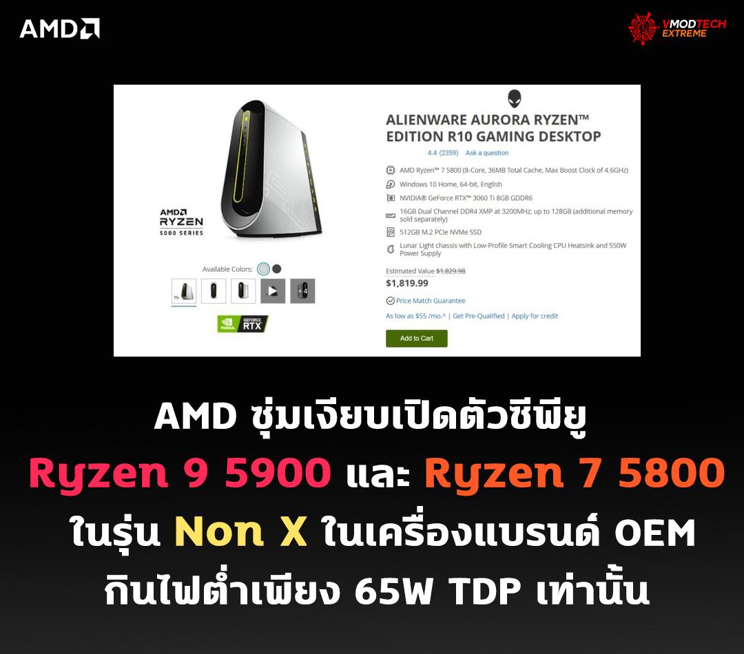 AMD ซุ่มเงียบเปิดตัวซีพียู AMD Ryzen 9 5900 และ Ryzen 7 5800 ในรุ่น Non X ในเครื่องแบรนด์ OEM พร้อมวางจำหน่าย