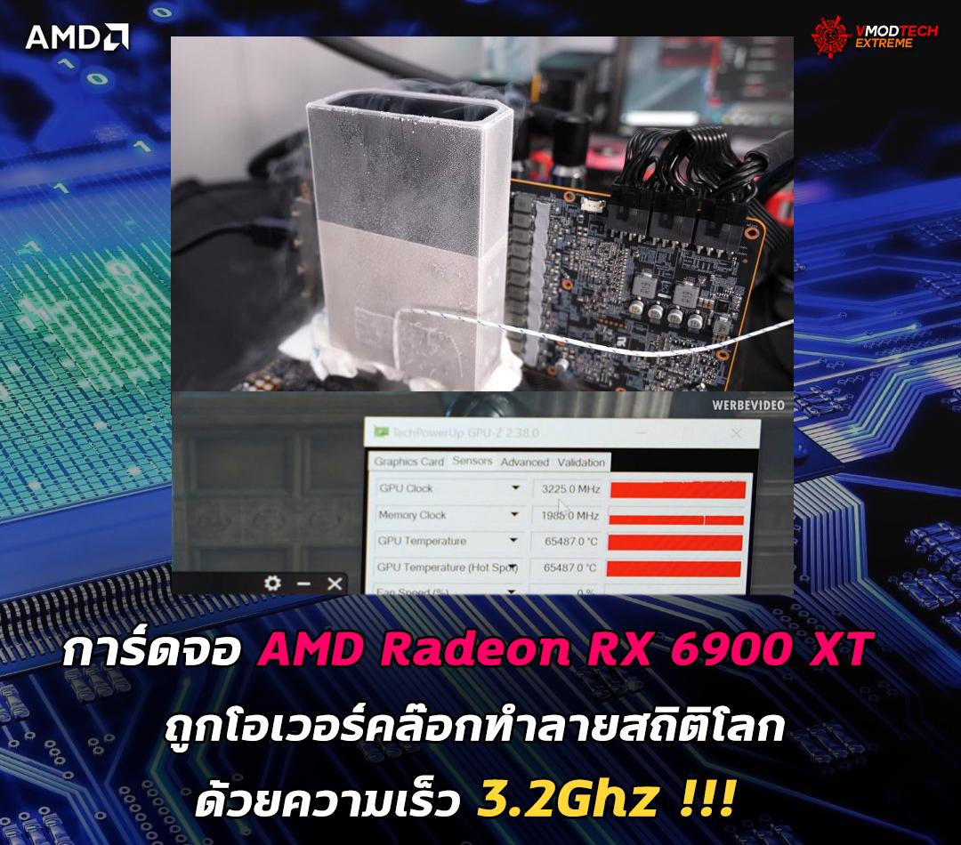 amd radeon rx 6900 xt world record 3200mhz การ์ดจอ AMD Radeon RX 6900 XT ถูกโอเวอร์คล๊อกทำลายสถิติโลกด้วยความเร็ว 3.2Ghz !!!