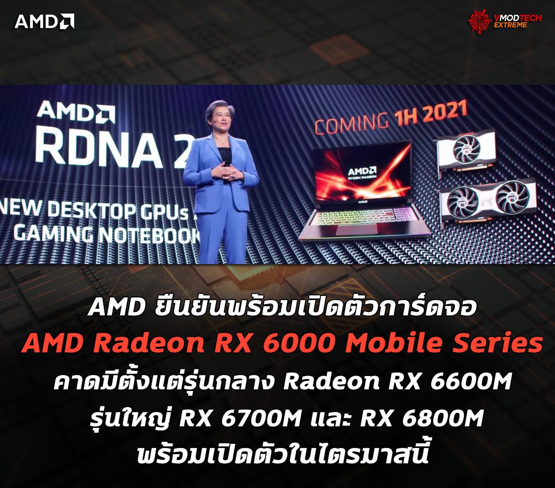 amd radeon rx 6000 mobile series AMD ยืนยันพร้อมเปิดตัวการ์ดจอ AMD Radeon RX 6000 Mobile Series ที่ใช้งานในแล็ปท็อปในไตรมาสนี้