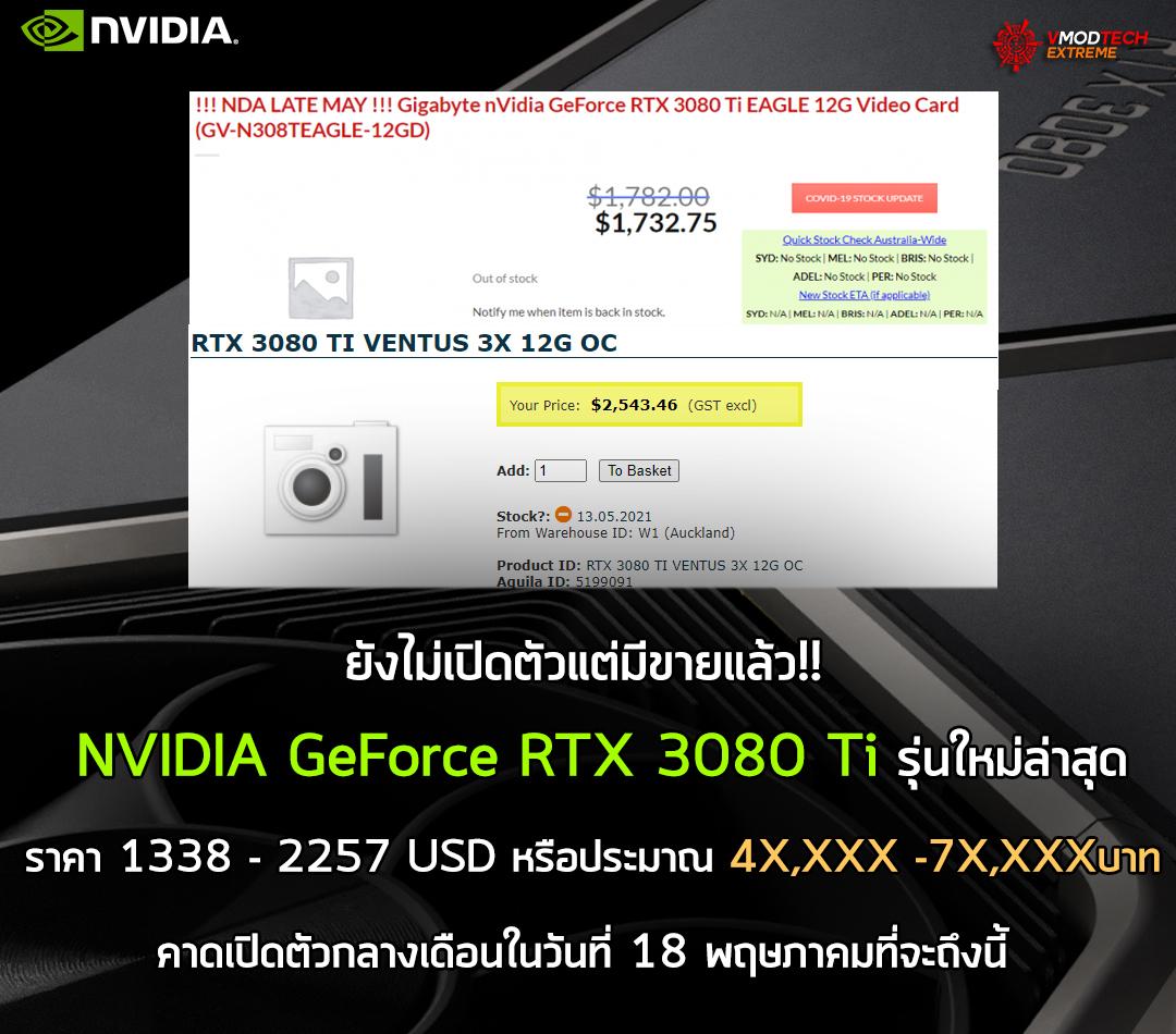 nvidia geforce rtx 3080 ti price ยังไม่เปิดตัวแต่มีขายแล้ว!! การ์ดจอ NVIDIA GeForce RTX 3080 Ti รุ่นใหม่ล่าสุดวางจำหน่ายออนไลน์อยู่ที่ราคา 1338   2257 USD