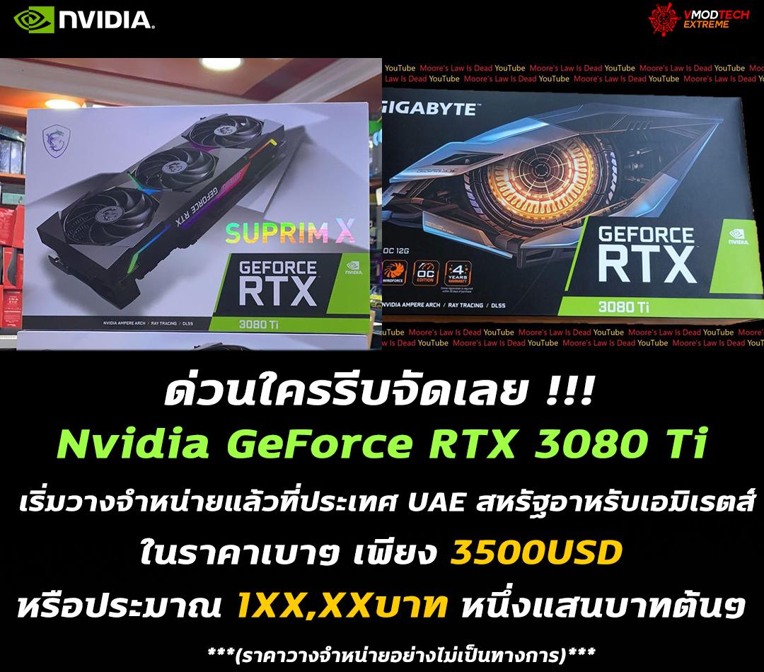 ทยอยหลุด!! การ์ดจอ Nvidia GeForce RTX 3080 Ti เริ่มวางจำหน่ายแล้ว