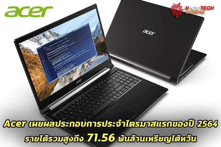 Acer เผยผลประกอบการประจำไตรมาสแรกของปี 2564 รายได้รวมสูงถึง 71.56 พันล้านเหรียญไต้หวัน