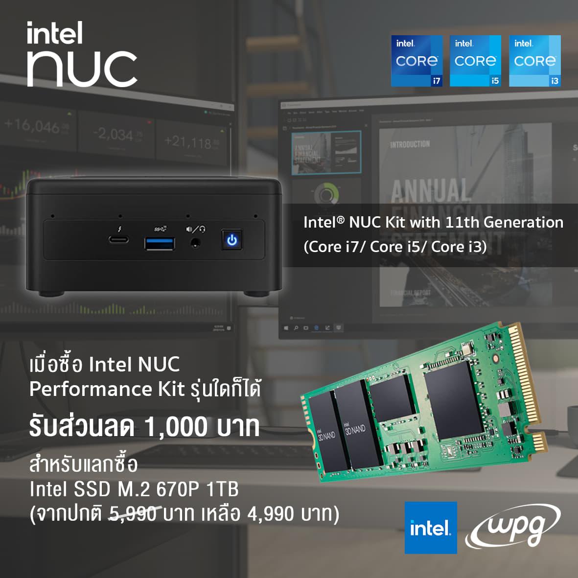 โปรโมชั่นแพ็คคู่…. เมื่อซื้อ Intel NUC Performance Kit (Core i7 /i5 / i3) หรือ Intel NUC Element commercial PC (Core i7/i3/Celeron)