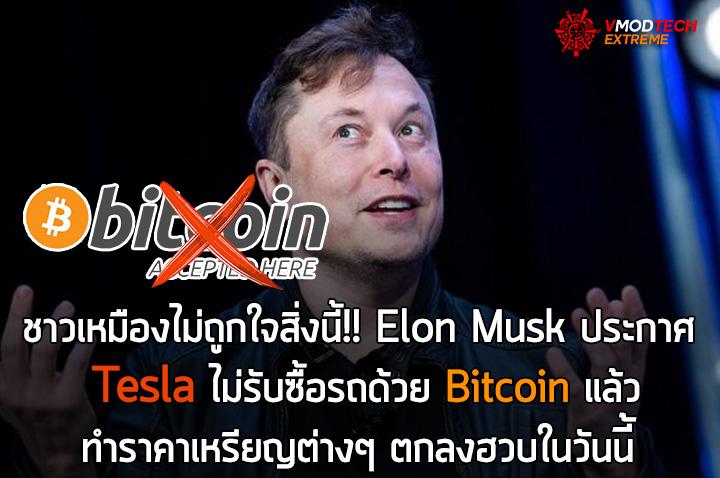 ชาวเหมืองไม่ถูกใจสิ่งนี้!! Elon Musk ประกาศ Tesla ไม่รับซื้อรถด้วย Bitcoin แล้วทำราคาเหรียญต่างๆ ตกลงฮวบในวันนี้