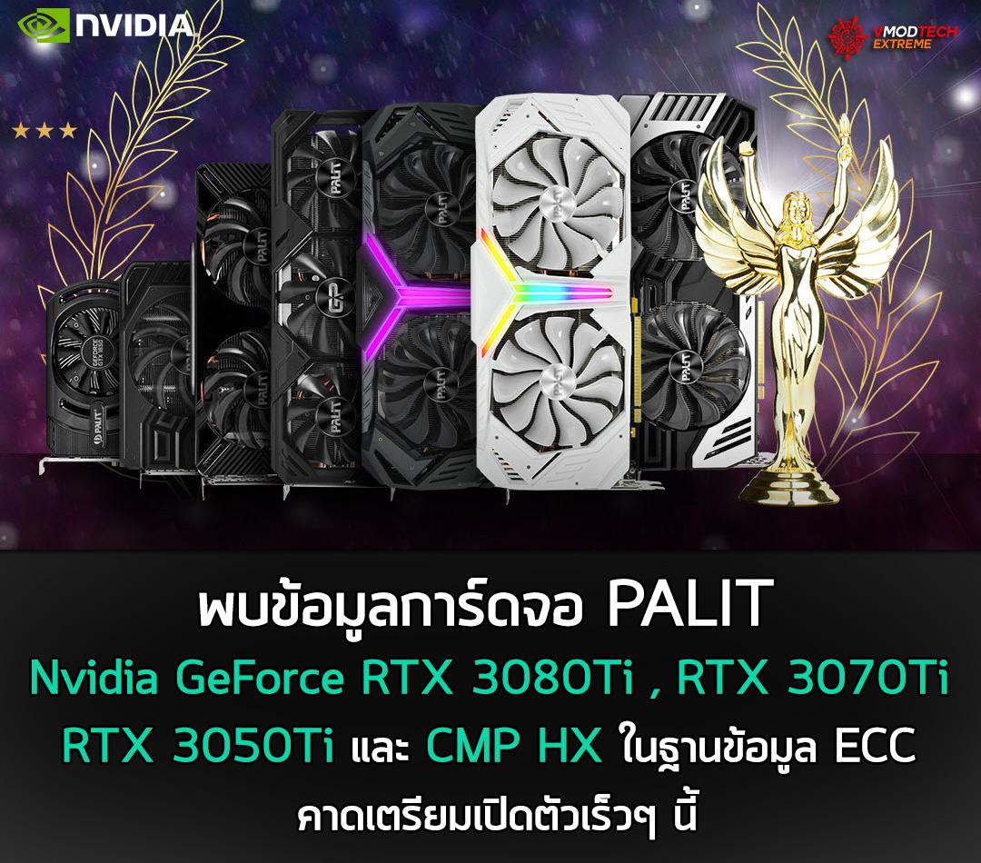 พบการ์ดจอแบรนด์ PALIT ในรุ่น Nvidia GeForce RTX 3080Ti , RTX 3070Ti , RTX 3050Ti และ CMP HX ในฐานข้อมูล ECC คาดเตรียมเปิดตัวเร็วๆ นี้