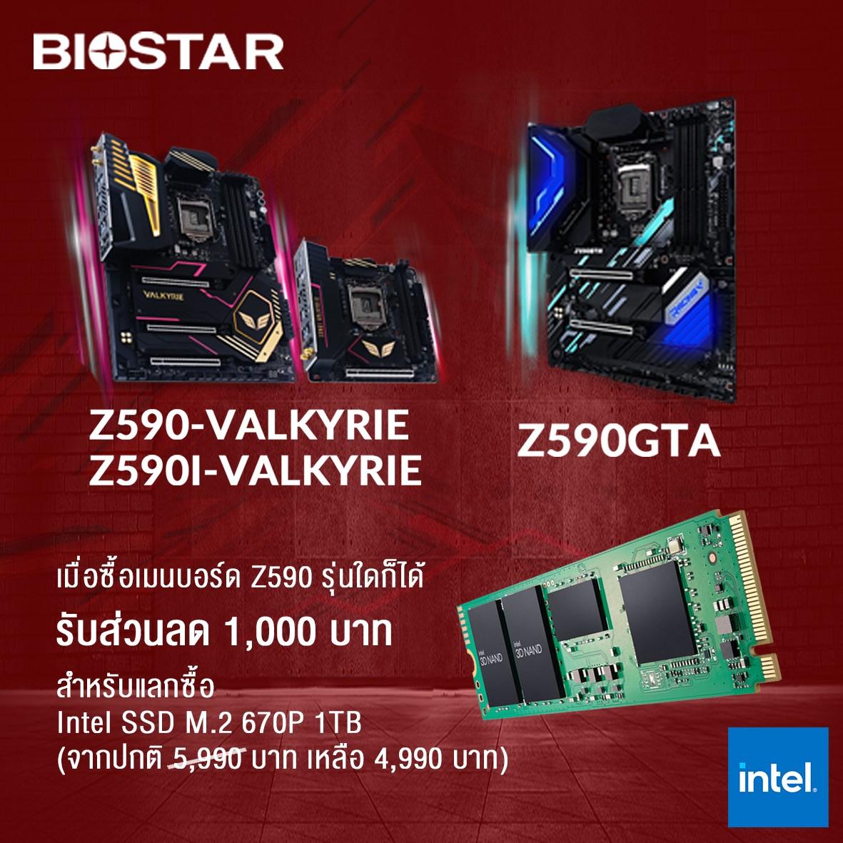 โปรโมชั่นแพ็คคู่…. เมื่อซื้อเมนบอร์ด Biostar รุ่น Z590, Z590I Valkyrie และ Z590GTA รับส่วนลดทันที 1,000 บาท สำหรับแลกซื้อ Intel SSD M.2 670P 1 TB จากราคาปกติ 5,990 บาท เหลือเพียง 4,990 บาท