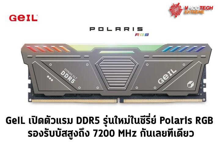 geil polaris rgb ddr5 GeIL เปิดตัวแรม DDR5 รุ่นใหม่ในซีรี่ย์ Polaris RGB ที่เน้นโอเวอร์คล๊อกพร้อมรองรับบัสสูงถึง 7200 MHz กันเลยทีเดียว