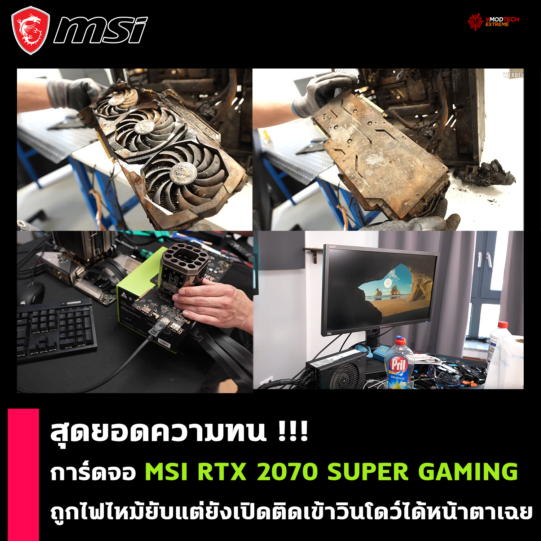 msi rtx 2070 super gaming survives a house fire สุดยอดความทน!!! การ์ดจอ MSI RTX 2070 SUPER GAMING ถูกไฟไหม้ยับแต่ยังเปิดติดเข้าวินโดว์ได้หน้าตาเฉย