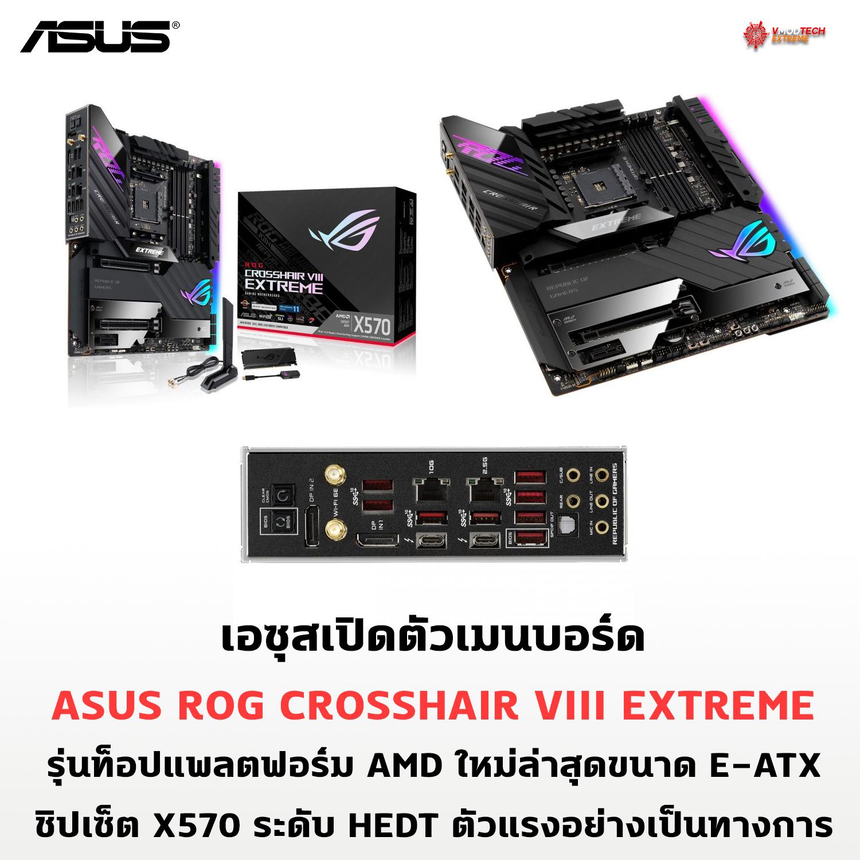 เอซุสเปิดตัวเมนบอร์ด ASUS ROG CROSSHAIR VIII EXTREME รุ่นท็อปแพลตฟอร์ม AMD ใหม่ล่าสุดขนาด E-ATX ระดับ HEDT ตัวแรงอย่างเป็นทางการ