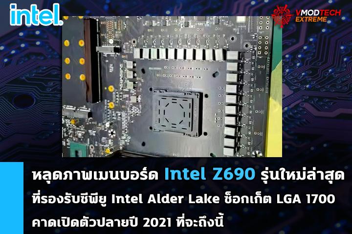 intel alder lake z690 mb หลุดภาพเมนบอร์ด Intel Z690 รุ่นใหม่ล่าสุดที่รองรับซีพียู Intel Alder Lake ที่กำลังจะเปิดตัวในเร็วๆ นี้