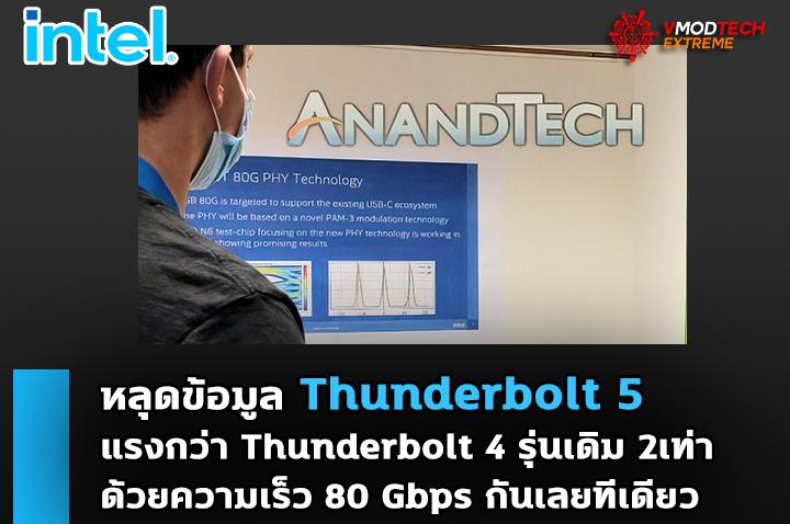 หลุดภาพเผยข้อมูล Thunderbolt 5 แรงกว่าเดิม 2เท่าด้วยความเร็ว 80 Gbps กันเลยทีเดียว