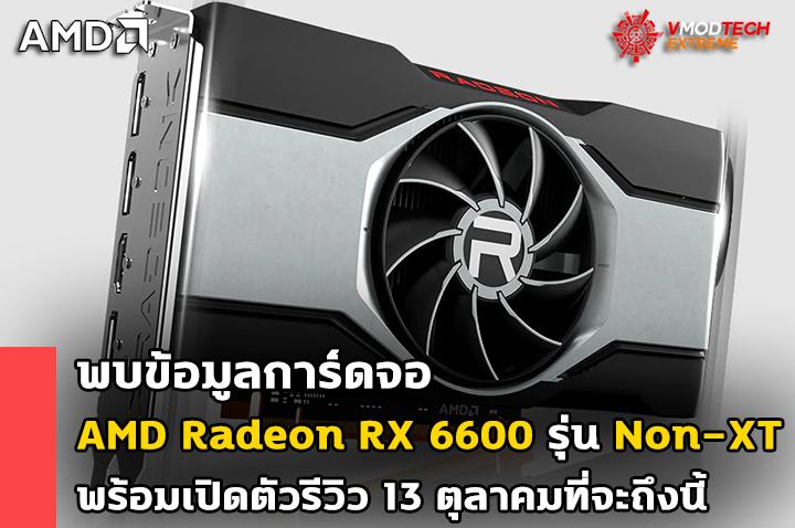 amd radeon rx 6600 non xt mid october พบข้อมูลการ์ดจอ AMD Radeon RX 6600 รุ่น Non XT พร้อมเปิดตัวรีวิวในช่วงวันที่ 13 ตุลาคมที่จะถึงนี้