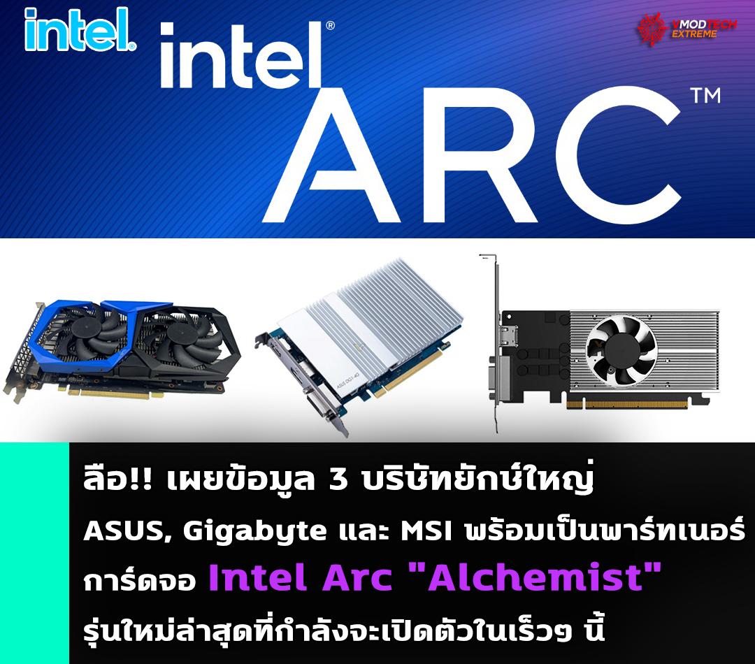 intel arc asus msi gigabyte 2022 ลือ!! เผยข้อมูล 3 บริษัทยักษ์ใหญ่ ASUS, Gigabyte และ MSI พร้อมเป็นพาร์ทเนอร์การ์ดจอ Intel Arc Alchemist รุ่นใหม่ล่าสุดที่กำลังจะเปิดตัวในเร็วๆ นี้