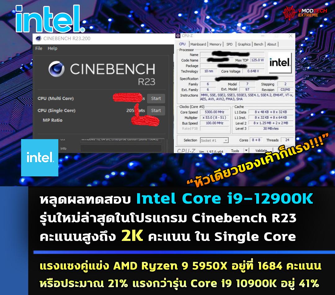 intel core i9 12900k cinebench r23 single core benchmark คอร์เดียว Single Core ก็แรง!! ผลทดสอบซีพียู Intel Core i9 12900K ในโปรแกรม Cinebench R23 แบบหัวเดียวแรงแซงคู่แข่งคะแนนทะลุ 2K กันเลยทีเดียว