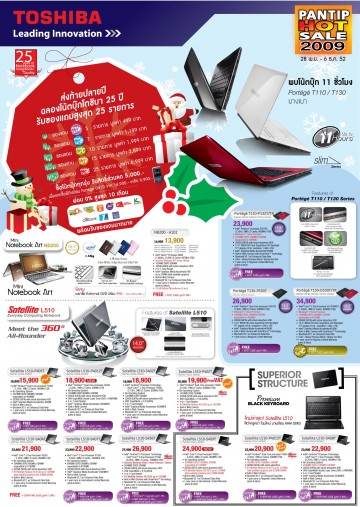 aw pantip page13 Toshiba Promotion for Pantip Hot Sale 2009 Nov 28 Dec 6, 2009