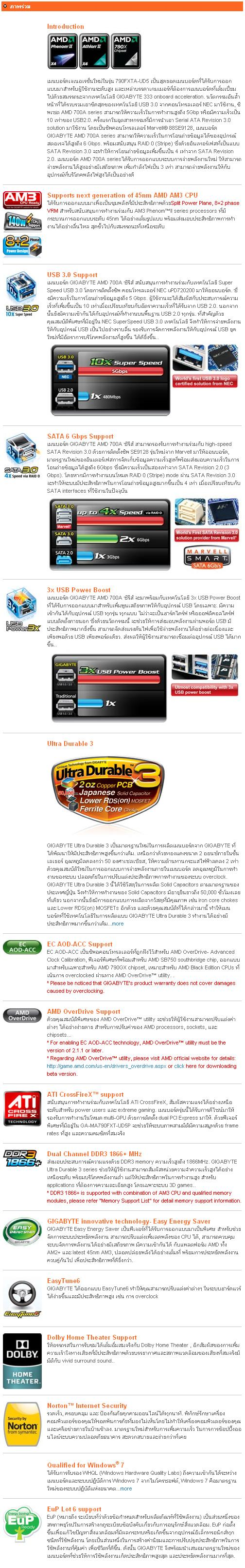 gig GIGABYTE 790XTA UD4 Motherboard Review