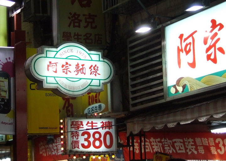 19 Happy Trip  in Taipei