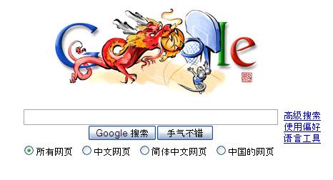 china ปัญหา Google กับการกรองข้อมูลของรัฐบาลจีน