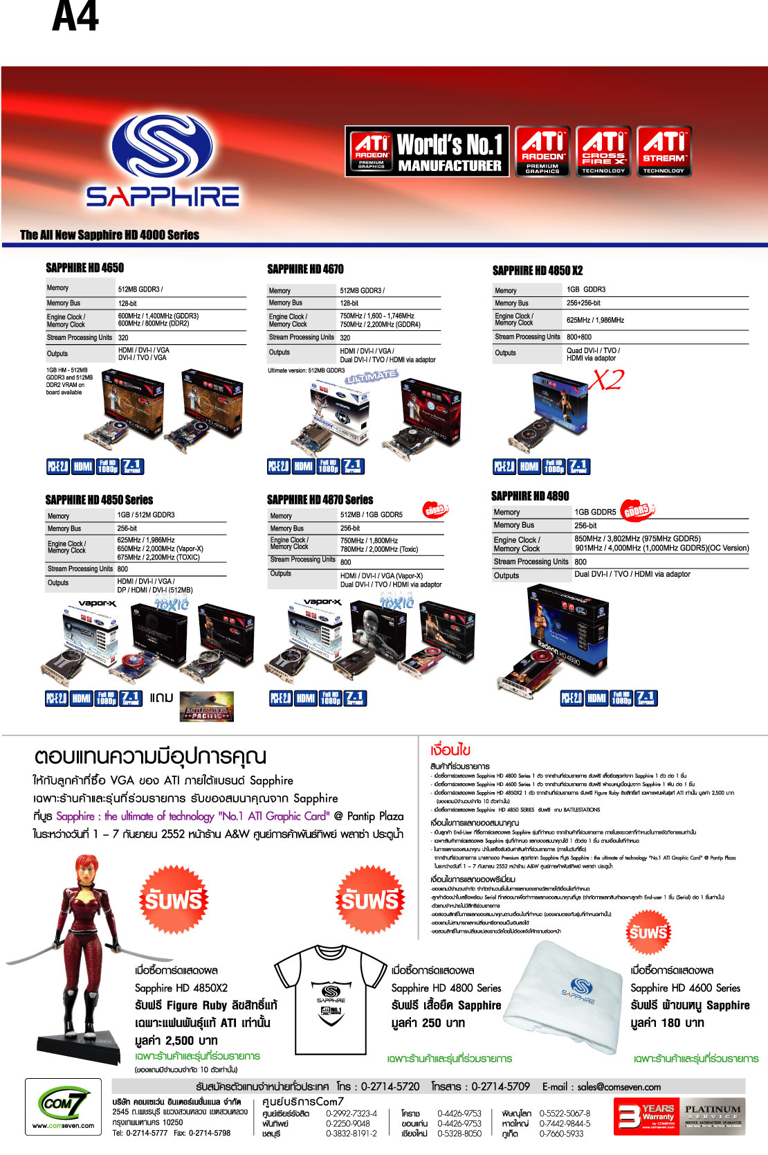 final brochure โปรโมชั่นจาก Sapphire ในงาน Ultimate technology with Sapphire @ Pantip Plaza