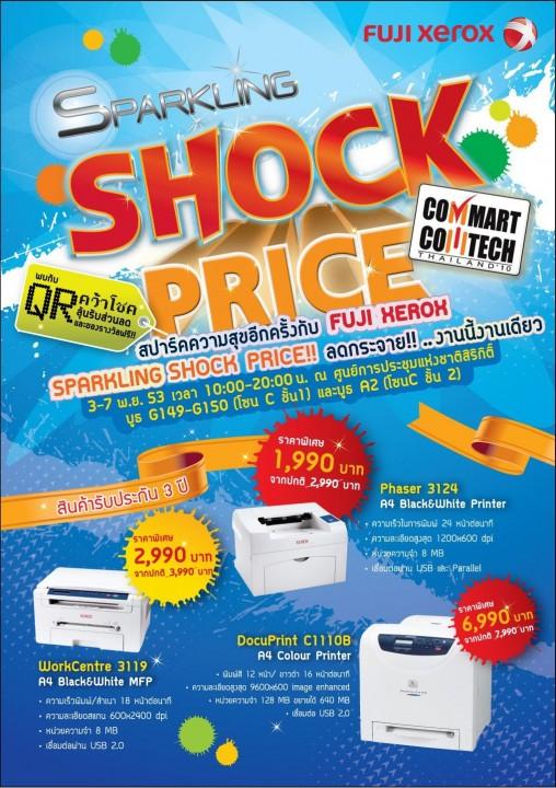 front leaflet a4 final 508x720 ฟูจิ ซีร็อกซ์ พรินเตอร์ อัดโปรโมชั่น Sparkling Shock Price ทวงคืนพื้นที่ตลาดเครื่องพิมพ์ ในงาน COMMART COMTECH THAILAND 2010
