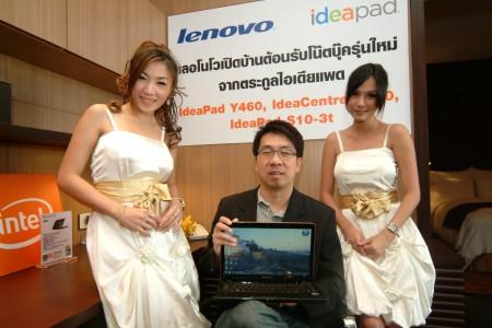 ideapad y460 with kajonkiat เลอโนโว เปิดทัพผลิตภัณฑ์ตระกูล Idea เอาใจผู้บริโภค