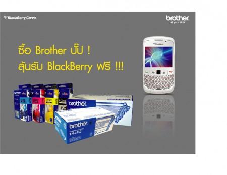 image00111 บราเดอร์มอบโชครับปีใหม่ แจก BlackBerry  สำหรับผู้ซื้อวัสดุการพิมพ์แท้ ทั้งหมึกพิมพ์ โทนเนอร์และดรัม