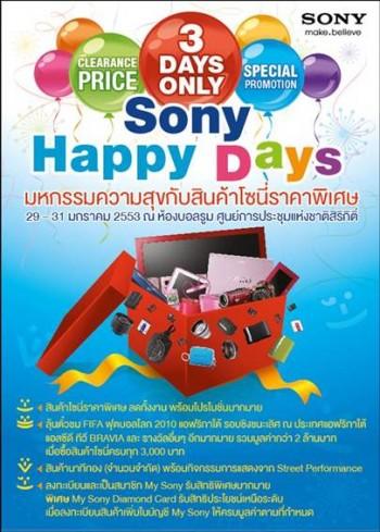 image00113  โปรโมชั่น Sony Happy Days มหกรรมความสุขกับสินค้าโซนี่ราคาพิเศษ 29 31 มกราคมศกนี้ ที่ศูนย์การประชุมแห่งชาติสิริกิติ์