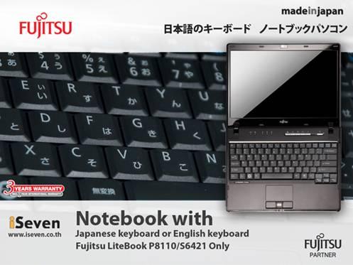 image00116 Fujitsu by iSeven ตอกย้ำแบรนด์โน้ตบุ๊คสัญชาติญี่ปุ่น ด้วยคีย์บอร์ดภาษาญี่ปุ่นครั้งแรกในประเทศไทย